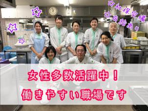 ★有佐駅から車通勤できる福祉施設給食の画像・写真